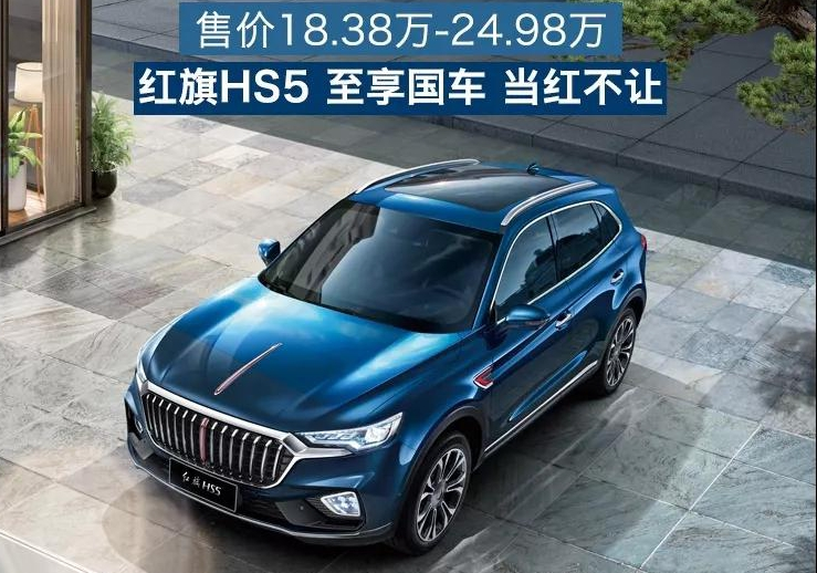 The first luxury B-class SUV Hongqi HS5 listed